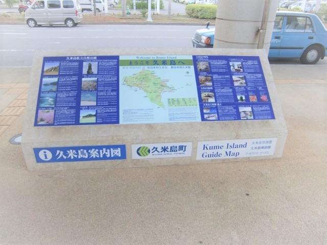 久米島には飛行機で!その運賃や所要時間、安く乗るコツとは?