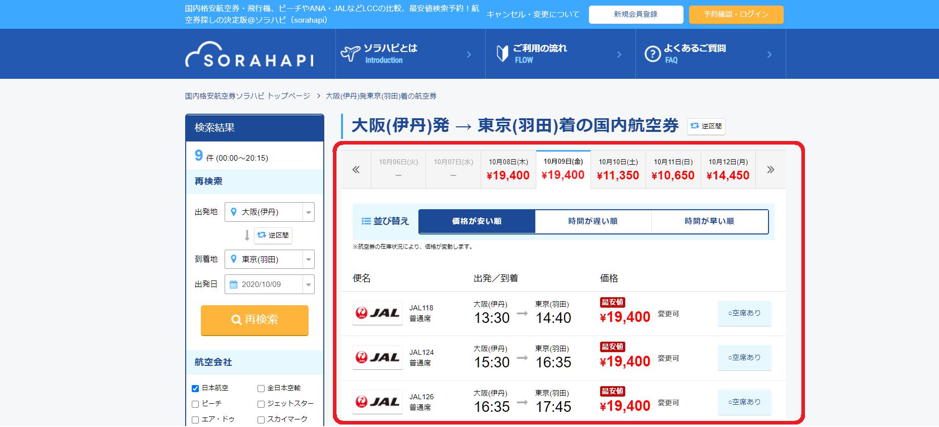 ソラハピ JAL航空券